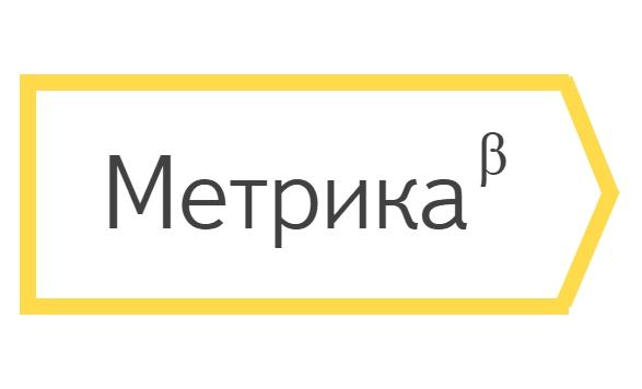 Новые возможности Яндекс.Метрики