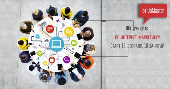 Курс по интернет-рекламе от UaMaster: до старта осталось меньше недели