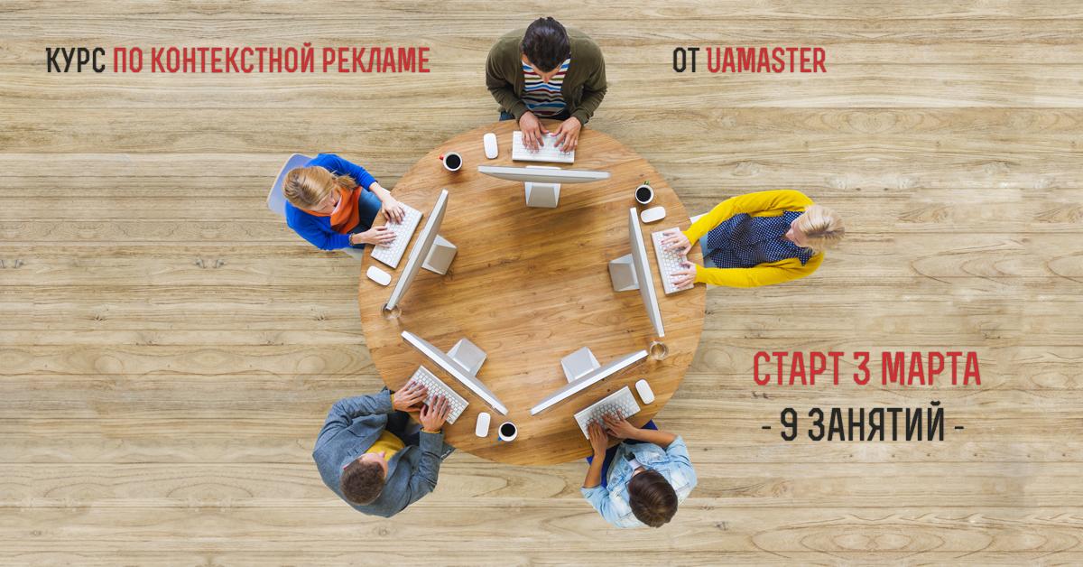 """Курс """"Контекстная реклама"""" от UaMaster: 22,5 часа практики"""