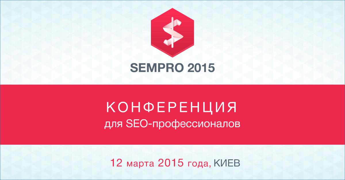 Итоги конференции SemPro 2015