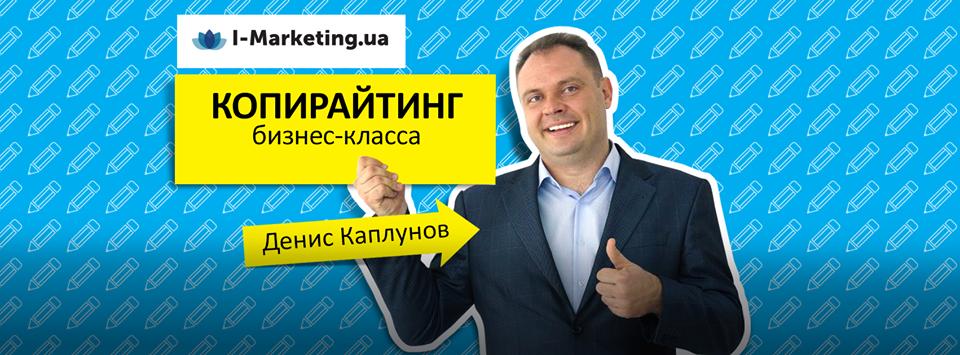 Семинар «Копирайтинг бизнес-класса» с Денисом Каплуновым