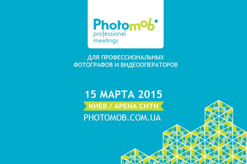 Photomob professional meetings 2015