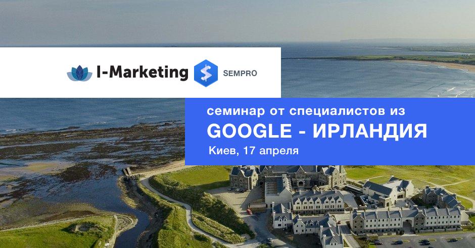 Семинар от специалистов из Google – Ирландия «Как делать правильное SEO»