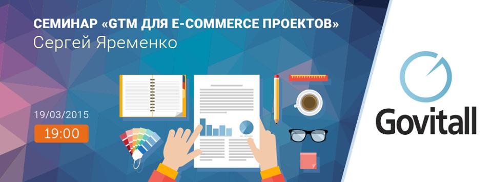 Cеминар «Google Tag Manager для e-commerce проектов»