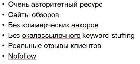 Рис.7. Естественные ссылки, с точки зрения Google