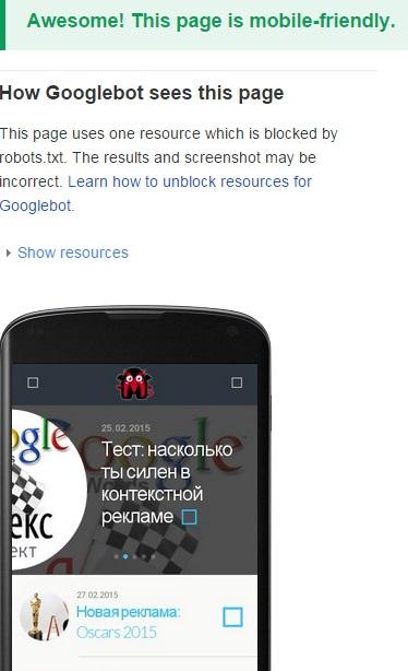 Google заставит сайты дружить с мобильными устройствами