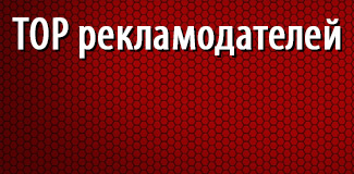 TOP рекламодателей Уанета: февраль 2015