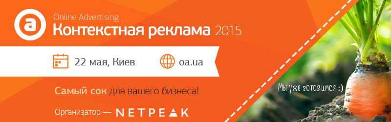 """Конференция """"Контекстная реклама 2015"""""""