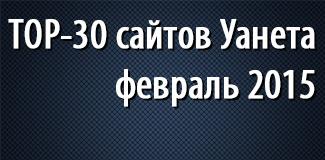 Самые популярные сайты в Украине: февраль 2015