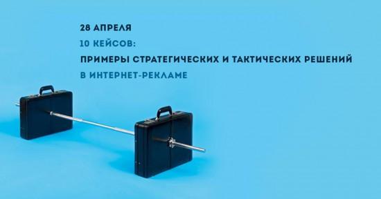 Мастер-класс: «10 кейсов: примеры стратегических и тактических решений в интернет-рекламе»