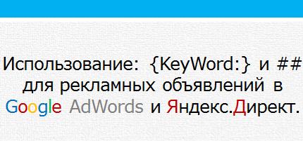 Использование в объявлениях динамической вставки {Keyword:Ключевое слово}