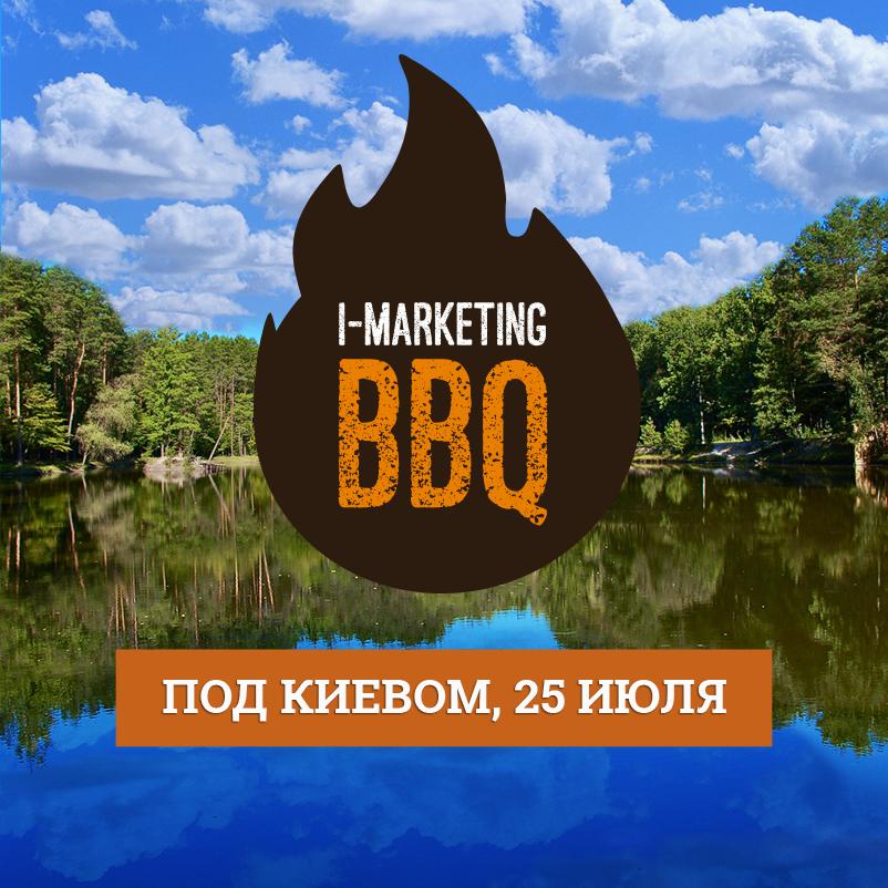 «I-Marketing BBQ»: интернет-маркетинг, пиво и шашлыки