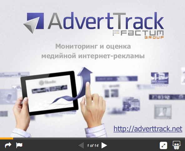 Крупнейшие рекламодатели Украины, использующие баннерную и видео рекламу в интернете – май 2015 г.