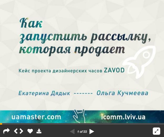 Как запустить рассылку, которая продает: кейс ZAVOD