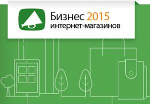 Конференция и выставка «Бизнес интернет-магазинов 2015»