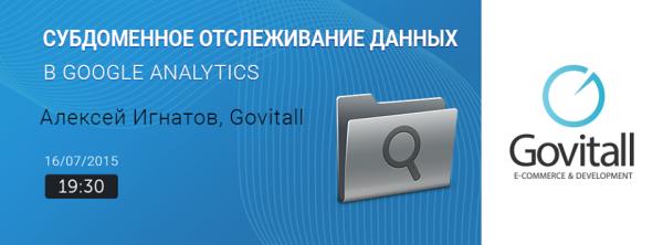 """Семинар """"Субдоменное отслеживание данных в Google Analytics"""" от Govitall"""