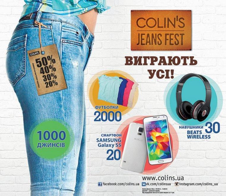 Кейс: COLIN'S JEANS FEST