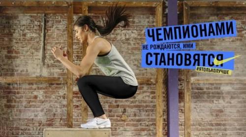 Рекламная кампания «Я только лучше» от Nike