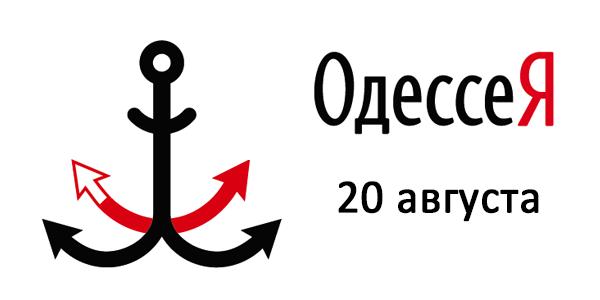 20 августа: конференция Одессея в новом формате. Хочешь скидку?