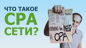 FAQ: Расскажите о CPA-сетях. Насколько они применимы в b2b сегменте?