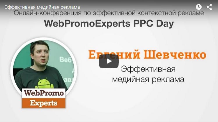 Видео: эффективная медийная реклама