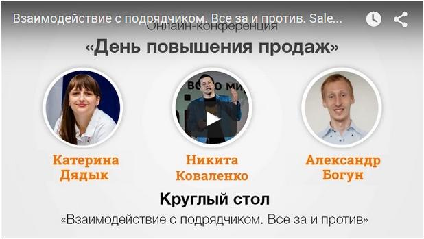 Видео: Взаимодействие рекламодателей с агентствами. Все за и против.
