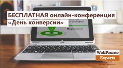 17 сентября «День конверсии»: бесплатная онлайн-конференция от WebPromoExperts