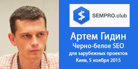 5 ноября в Киеве в рамках SEMPRO Клуба выступит Артем Гидин