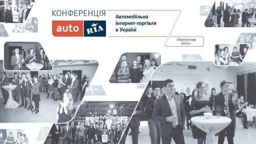 16 декабря 2015, Киев: конференция AUTO.RIA «Автомобильная интернет-торговля в Украине»