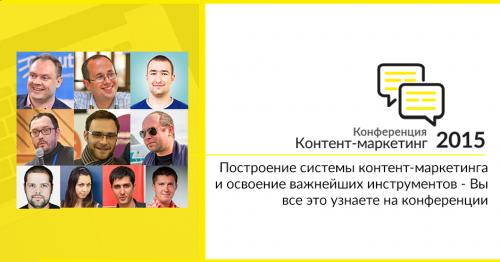 Конференция контент-маркетинг 2015: рекомендации рекламодателям