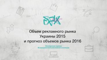 Объем рекламного рынка Украины 2015 и прогноз на 2016 год