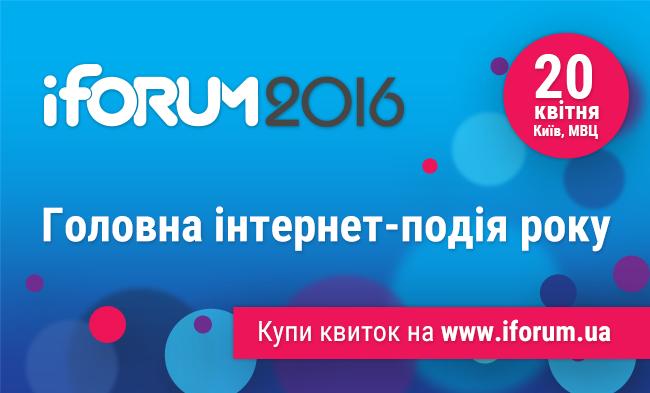 iForum-2016 пройдет 20 апреля. Стартапы, реклама, технологии, образование и умные города в Киеве