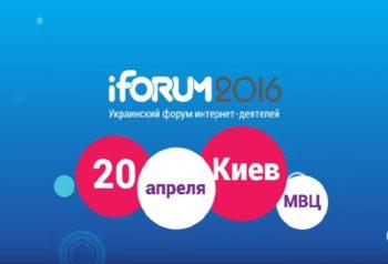 iForum 2016 – видео докладов с потока «Реклама и продвижение»
