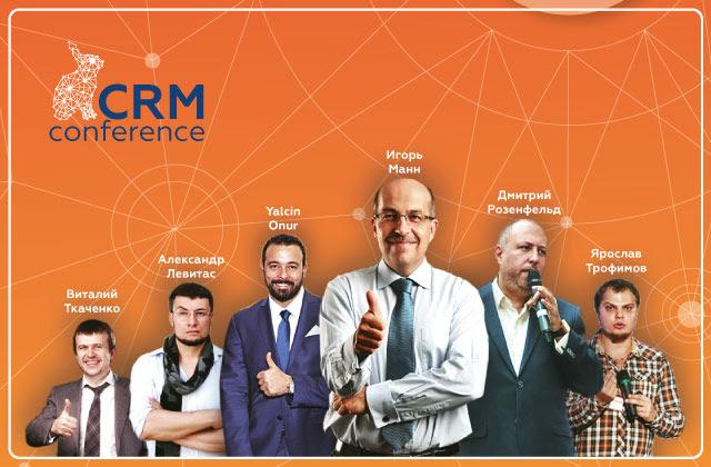3 июня пройдет первая  CRM Conference