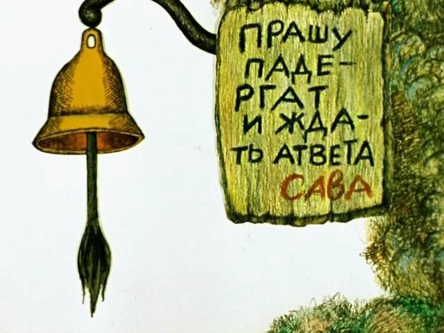 zvonit