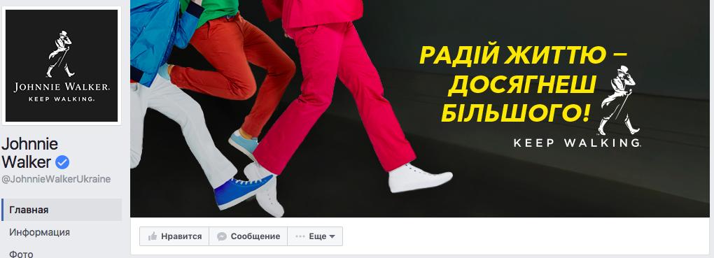 Как используют дизайн Facebook 5 самых популярных брендов в Украине