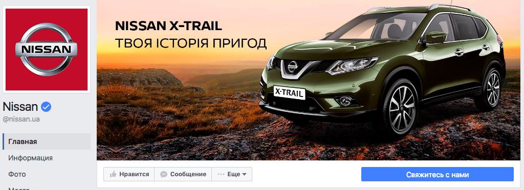 32050a79b6eb96 Как используют дизайн Facebook 5 самых популярных брендов в Украине ...