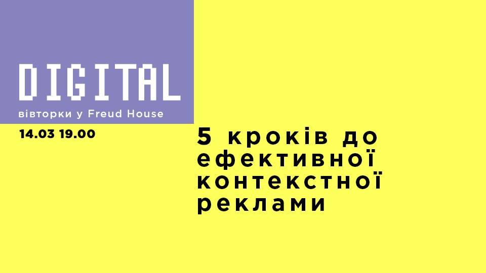 Первый «Digital вторник» уже 14 марта!