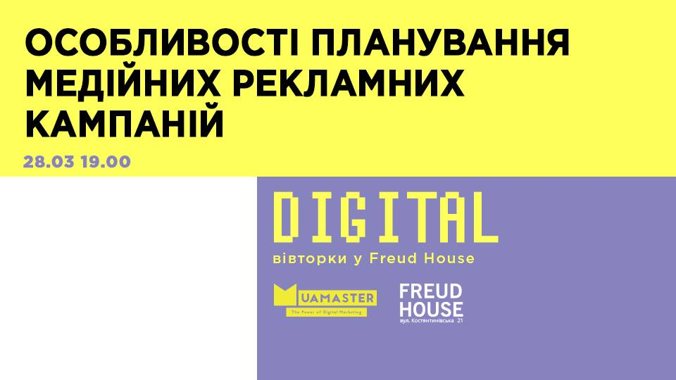 """Все о планировании медийных рекламных кампаний — """"Digital вторник"""" 28.03"""