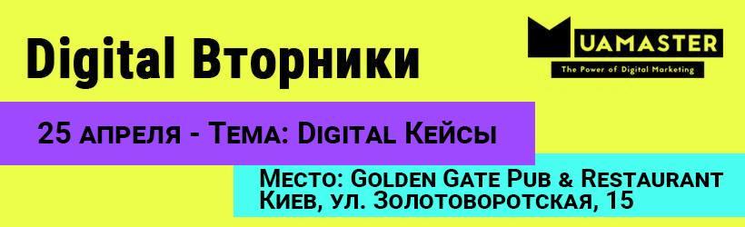 Digital кейсы на digital вторнике 25го апреля