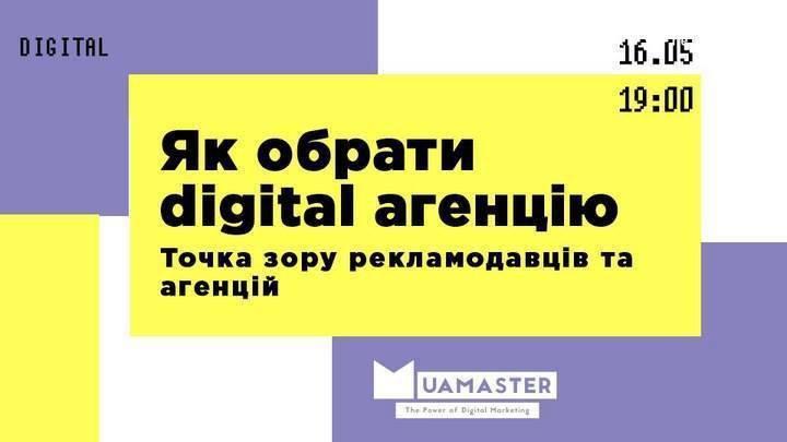Как выбрать digital-агентство – digital-вторник 16 мая