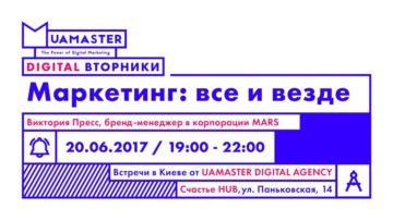 Маркетинг: все и везде — digital вторник 20 июня