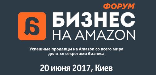 Второй Форум «Бизнес на Amazon», Киев, 20 июня 2017