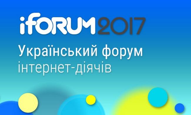 Видео докладов  потока «Реклама и продвижение» на iForum 2017