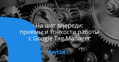 20 июня, вебинар «На шаг впереди: приемы и тонкости работы с Google Tag Manager»