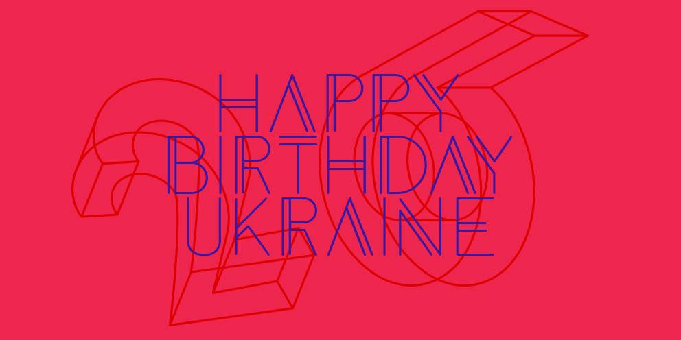 Як українські та світові бренди вітали з Днем Незалежності