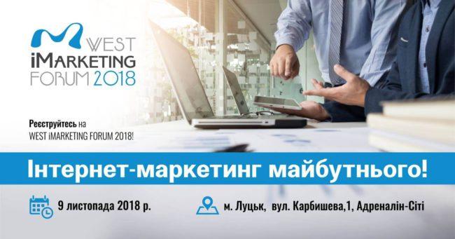 9 листопада в Луцьку відбудеться West Marketing Forum 2018