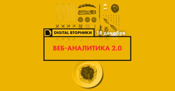 """""""Веб-аналитика 2.0"""" //  Digital Вторники"""