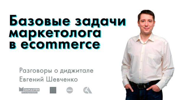 Разговоры о диджитал: базовые задачи маркетолога в ecommerce