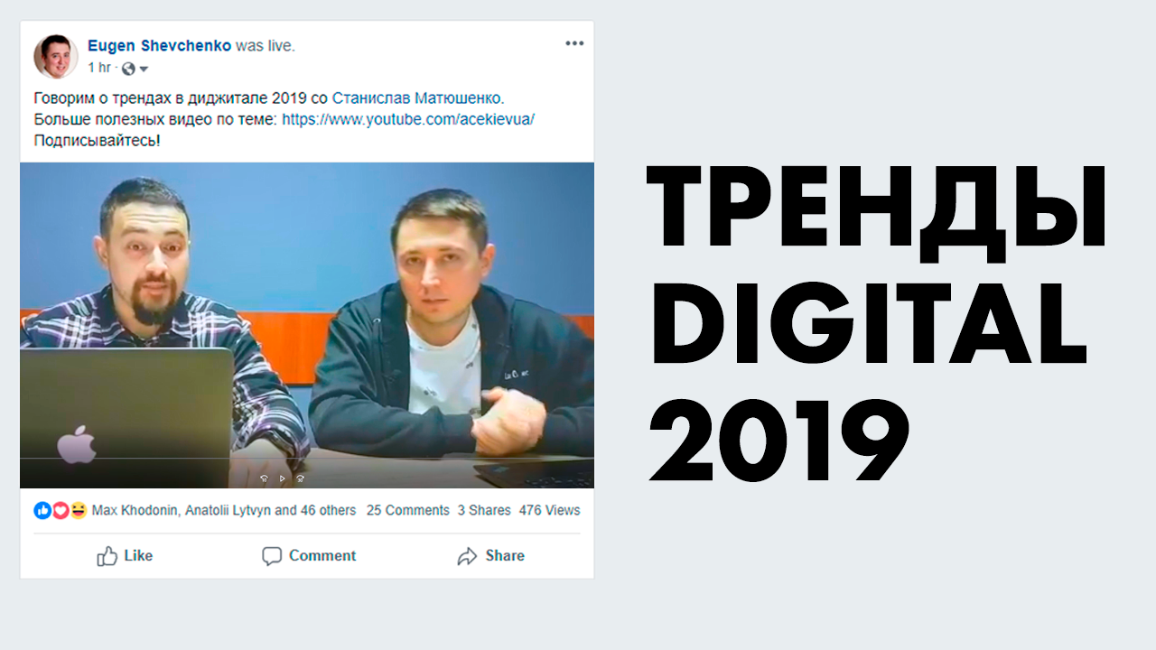 Тренды Digital Маркетинга 2019